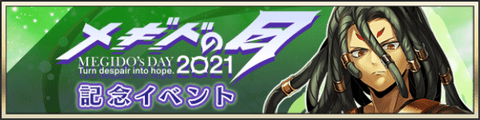 event20210630.png